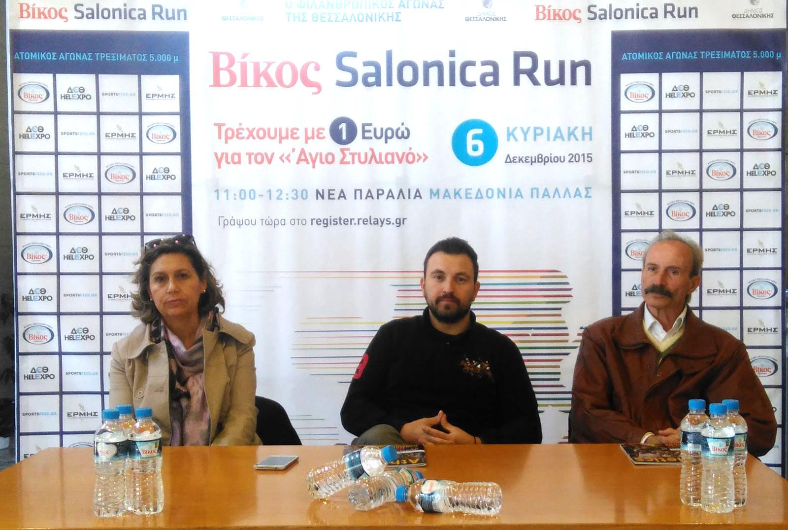 """Ερμής και Δήμος Θ. παρουσίασαν τον φιλανθρωπικό αγώνα """"Βίκος Salonica Run"""""""
