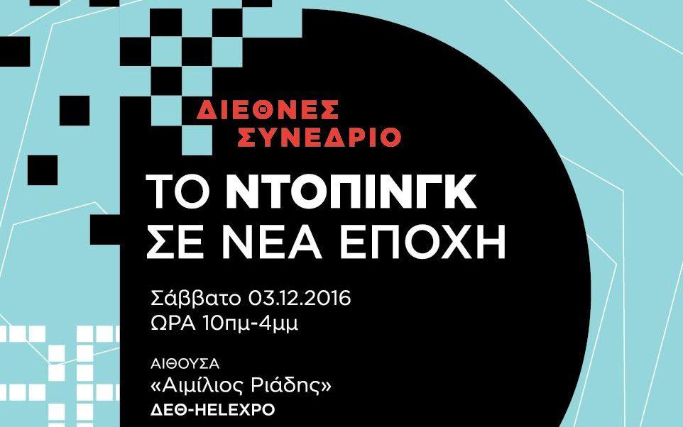 O ειδικός αντι-ντόπιγκ της IAAF στη Θεσσαλονίκη
